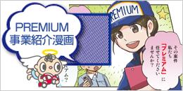 PREMIUM 事業紹介漫画