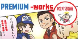 PREMIUM-works 紹介漫画