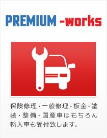 PUREMIUM-works